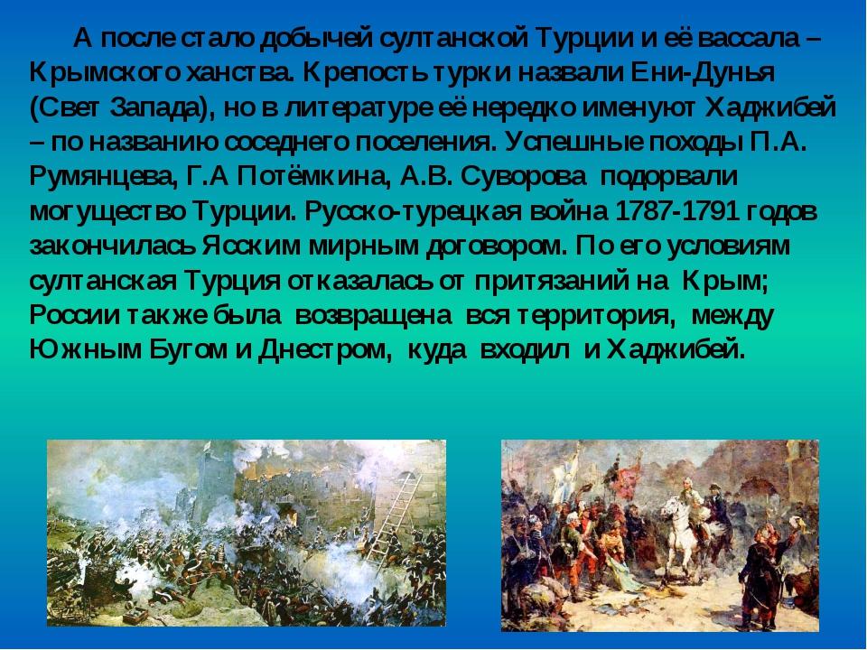 А после стало добычей султанской Турции и её вассала – Крымского ханства. Кр...
