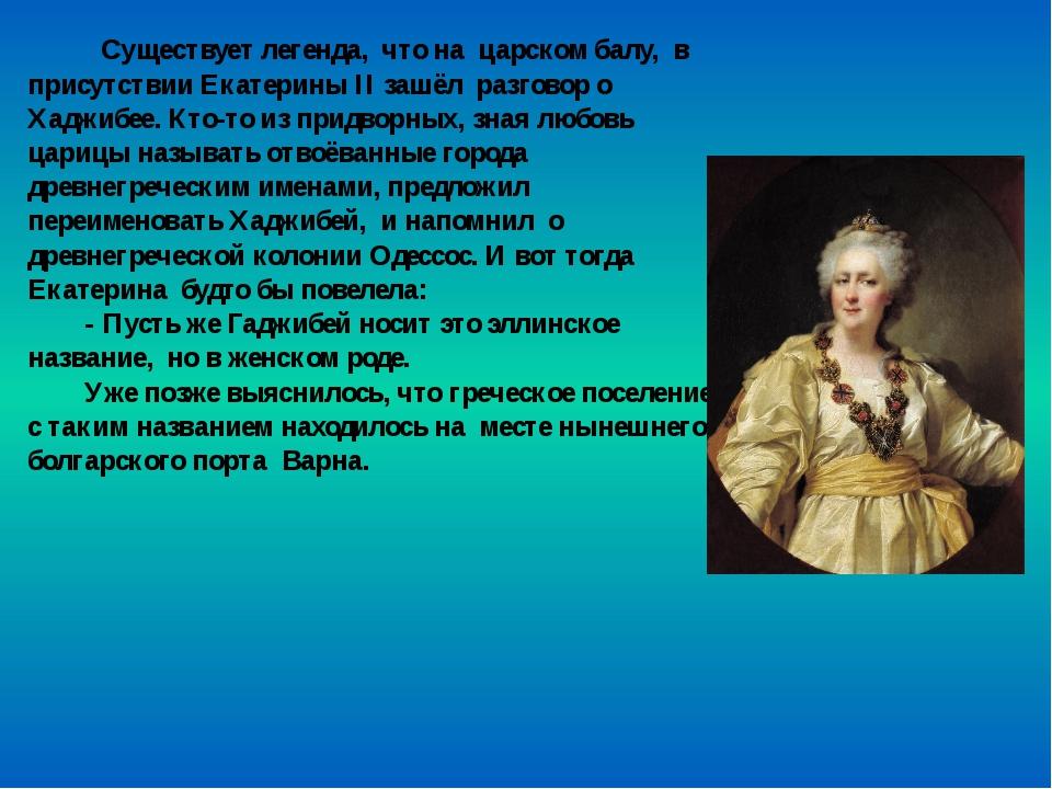 Существует легенда, что на царском балу, в присутствии Екатерины ІІ зашёл ра...