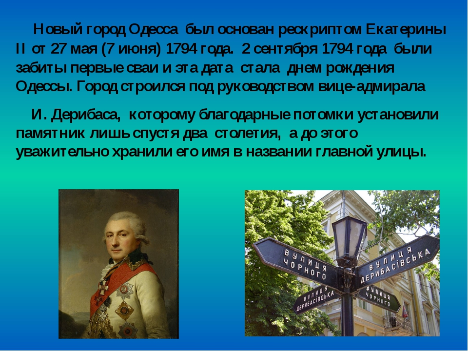 Новый город Одесса был основан рескриптом Екатерины II от 27мая (7 июня)17...