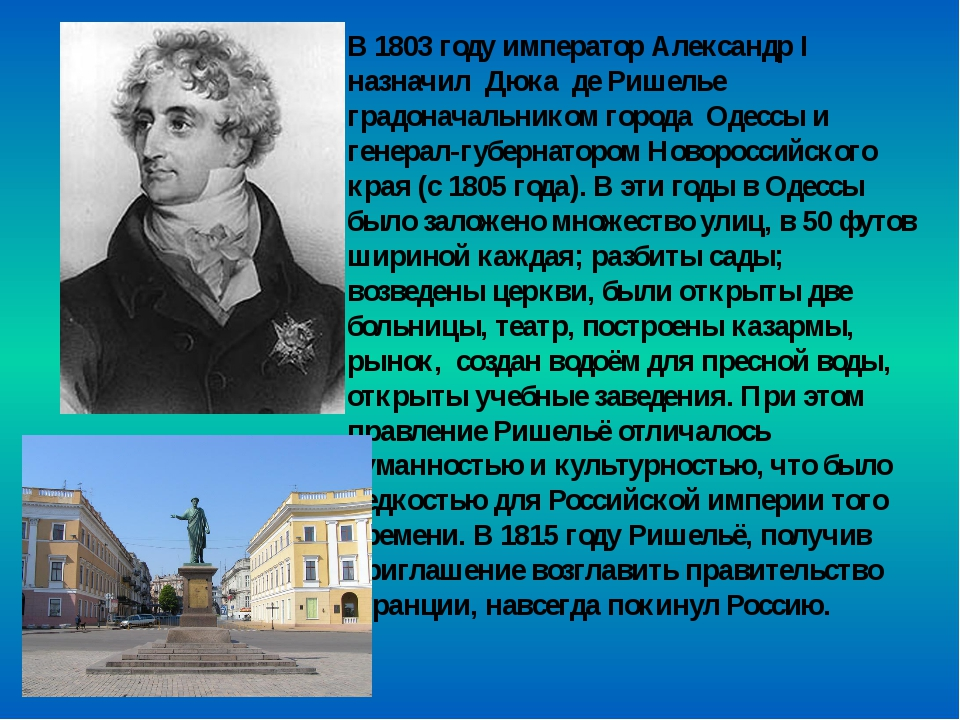 В 1803году император Александр I назначил Дюка де Ришелье градоначальником г...