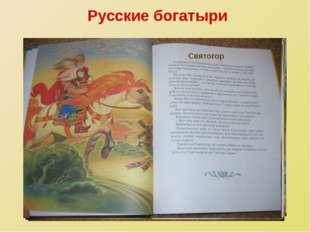 Русские богатыри Добрыня Никитич Никита Кожемяка Святогор
