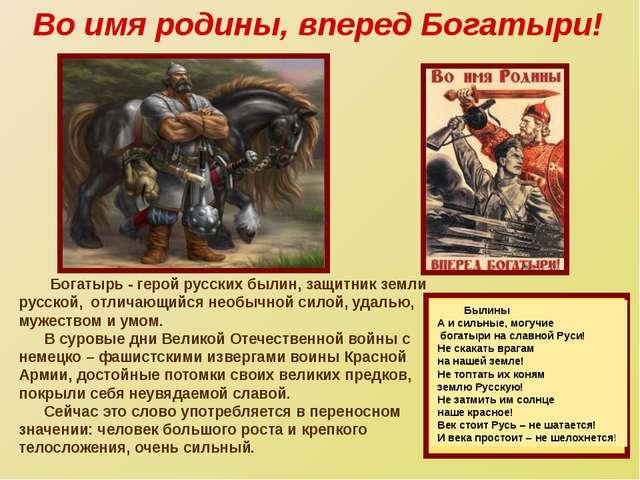 Богатырь - герой русских былин, защитник земли русской, отличающийся необычн...
