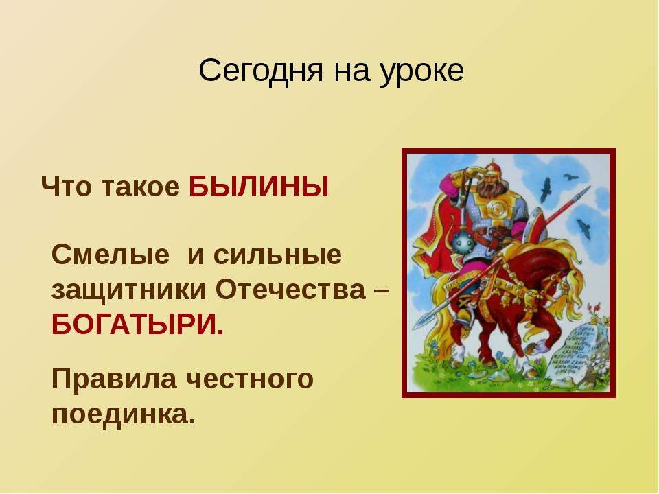 Смелые и сильные защитники Отечества – БОГАТЫРИ. Правила честного поединка. Ч...