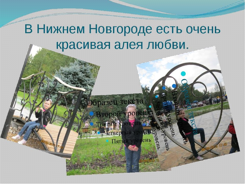 В Нижнем Новгороде есть очень красивая алея любви.