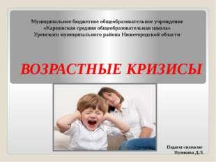 Муниципальное бюджетное общеобразовательное учреждение «Карповская средняя об