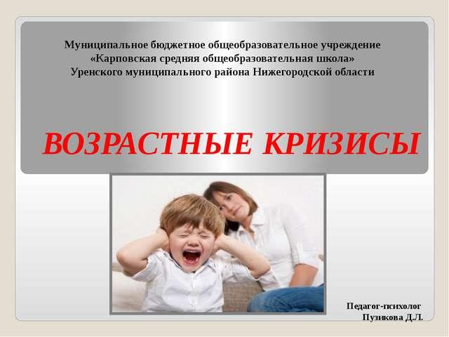 Муниципальное бюджетное общеобразовательное учреждение «Карповская средняя об...