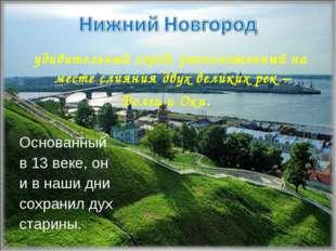 удивительный город, расположенный на месте слияния двух великих рек – Волги