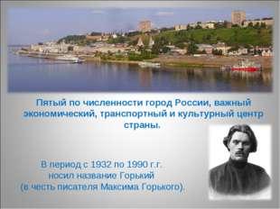 Пятый по численности город России, важный экономический, транспортный и культ
