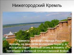 Нижегородский Кремль Примета древнего города России - Кремль на высоком волжс