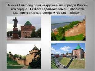 Нижний Новгород один из крупнейших городов России, его сердце - Нижегородский