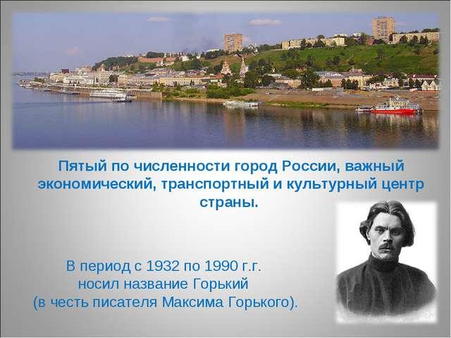 Пятый по численности город России, важный экономический, транспортный и культ...