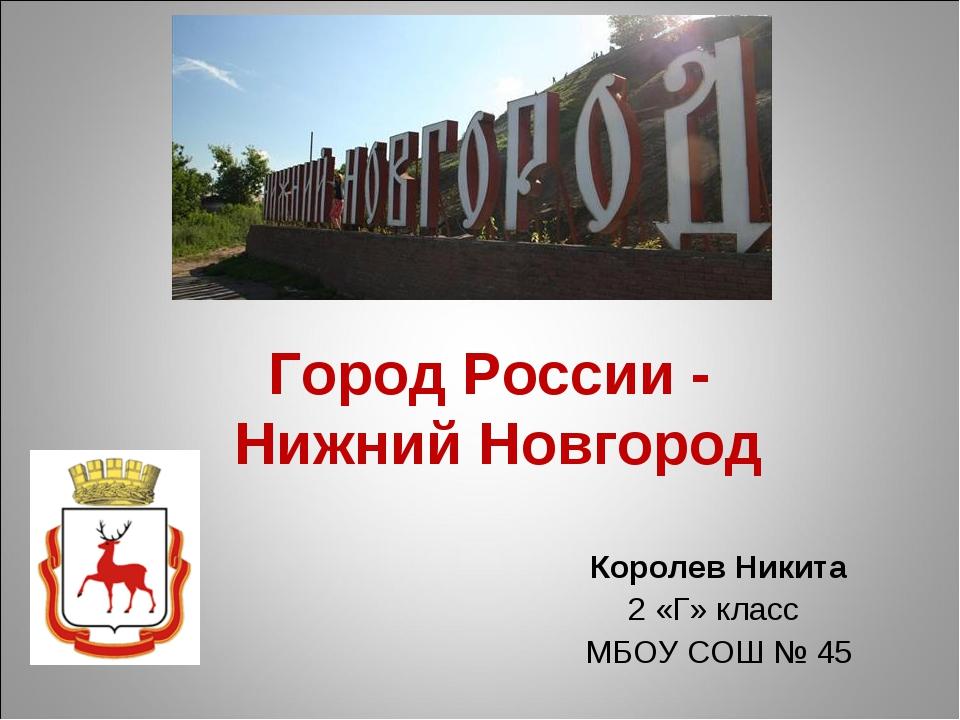 Город России - Нижний Новгород Королев Никита 2 «Г» класс МБОУ СОШ № 45