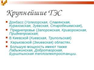 Крупнейшие ТЭС Донбасс (Углегорская, Славянская, Кураховская, Зуевская, Старо