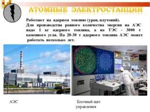 АЭС Работают на ядерном топливе (уран, плутоний). Для производства равного к