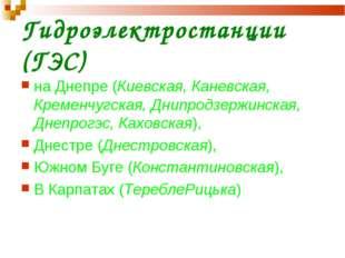 Гидроэлектростанции (ГЭС) на Днепре (Киевская, Каневская, Кременчугская, Днип