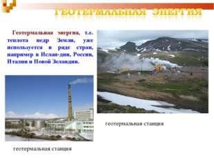 геотермальная станция Геотермальная энергия, т.е. теплота недр Земли, уже ис