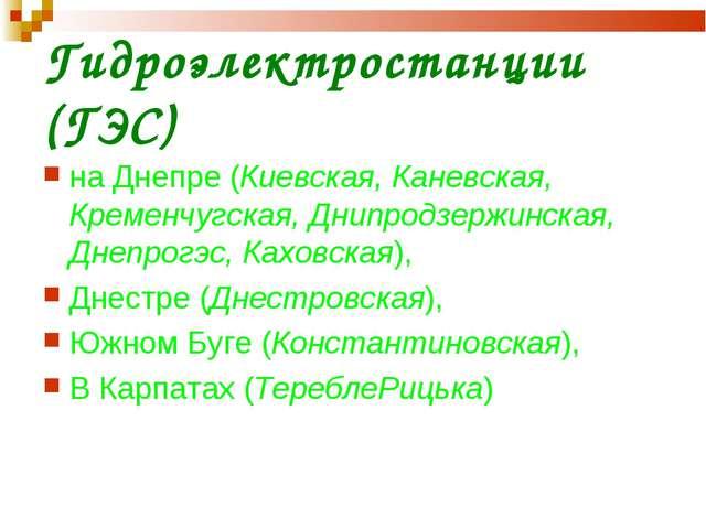 Гидроэлектростанции (ГЭС) на Днепре (Киевская, Каневская, Кременчугская, Днип...