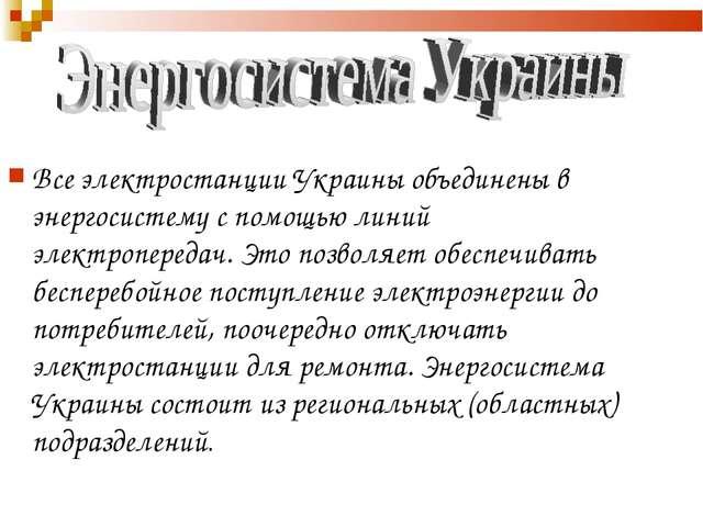 Все электростанции Украины объединены в энергосистему с помощью линий электро...