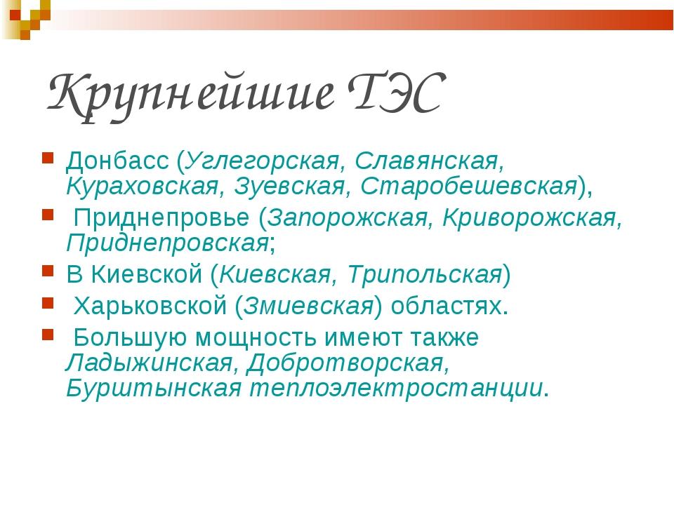 Крупнейшие ТЭС Донбасс (Углегорская, Славянская, Кураховская, Зуевская, Старо...