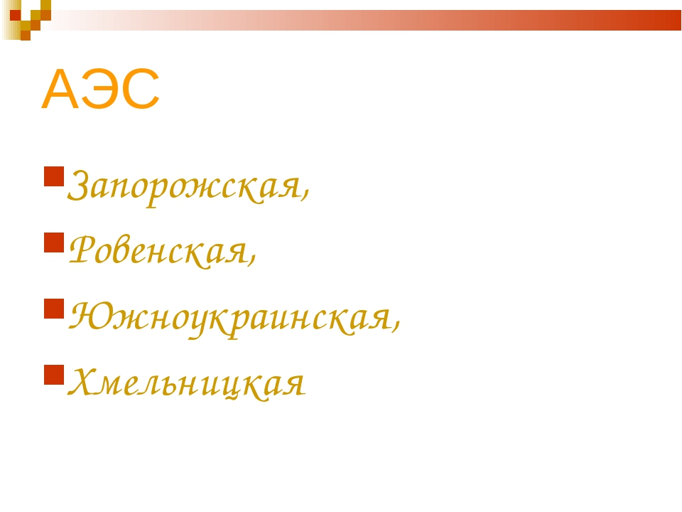 АЭС Запорожская, Ровенская, Южноукраинская, Хмельницкая