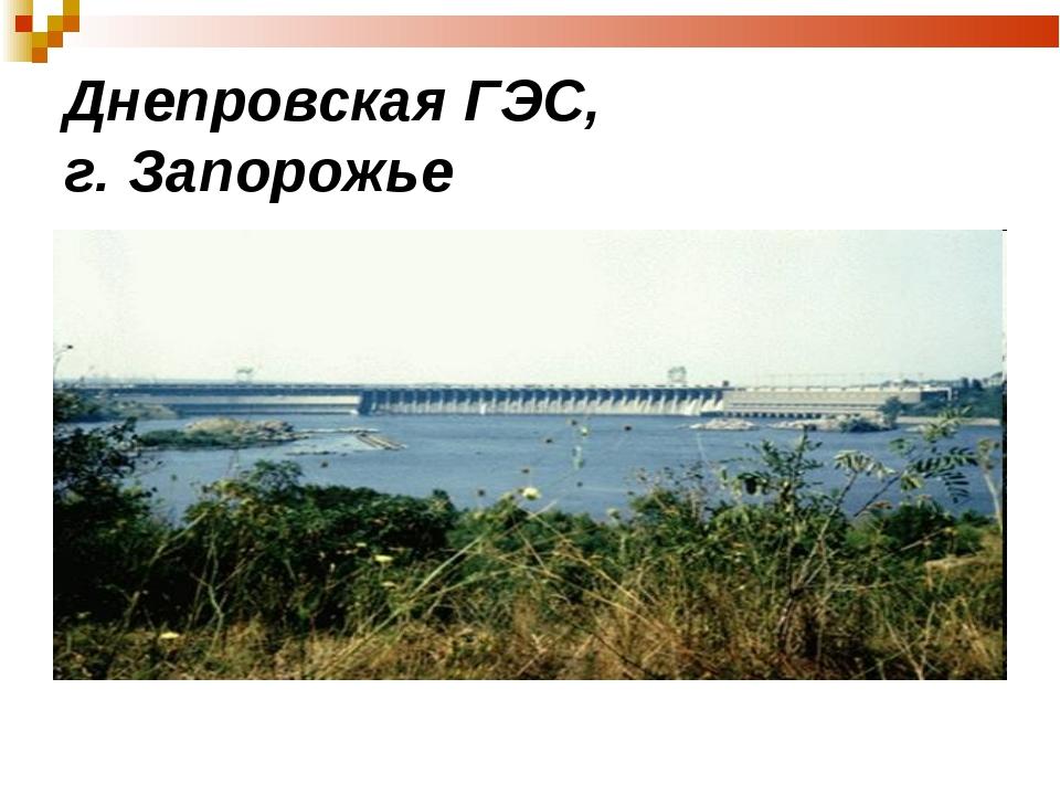 Днепровская ГЭС, г. Запорожье