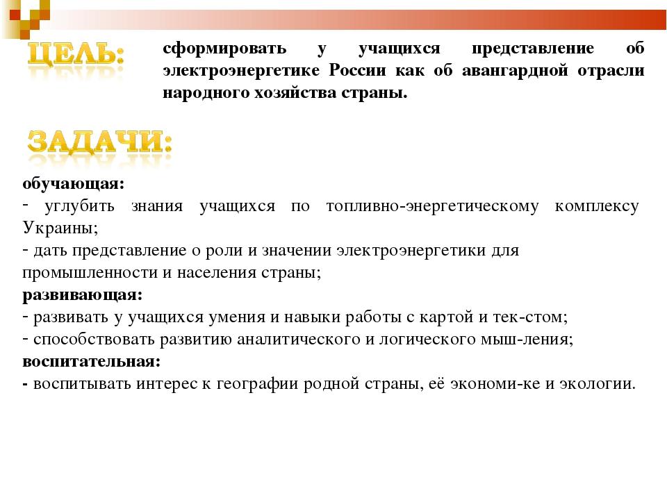обучающая: углубить знания учащихся по топливно-энергетическому комплексу Укр...