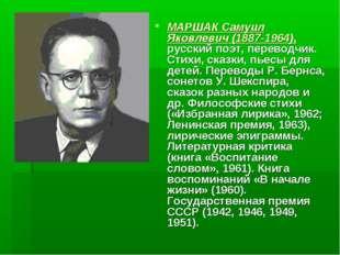МАРШАК Самуил Яковлевич (1887-1964), русский поэт, переводчик. Стихи, сказки,