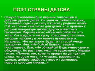 ПОЭТ СТРАНЫ ДЕТСВА Самуил Яковлевич был верным товарищем и добрым другом дете