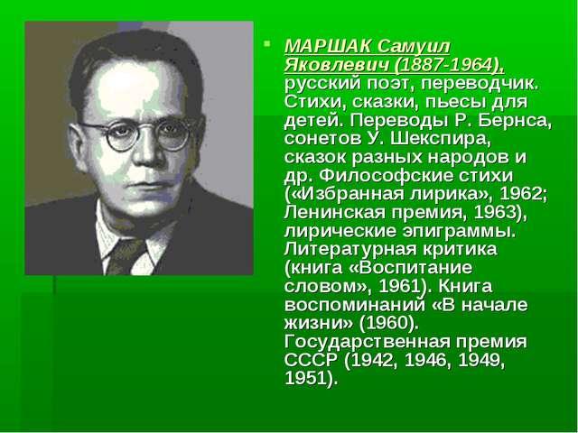МАРШАК Самуил Яковлевич (1887-1964), русский поэт, переводчик. Стихи, сказки,...