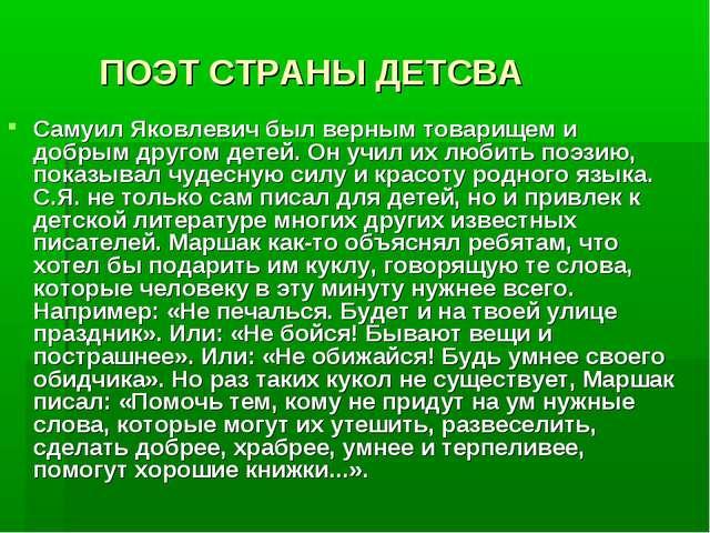 ПОЭТ СТРАНЫ ДЕТСВА Самуил Яковлевич был верным товарищем и добрым другом дете...