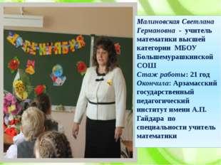 Малиновская Светлана Германовна - учитель математики высшей категории МБОУ