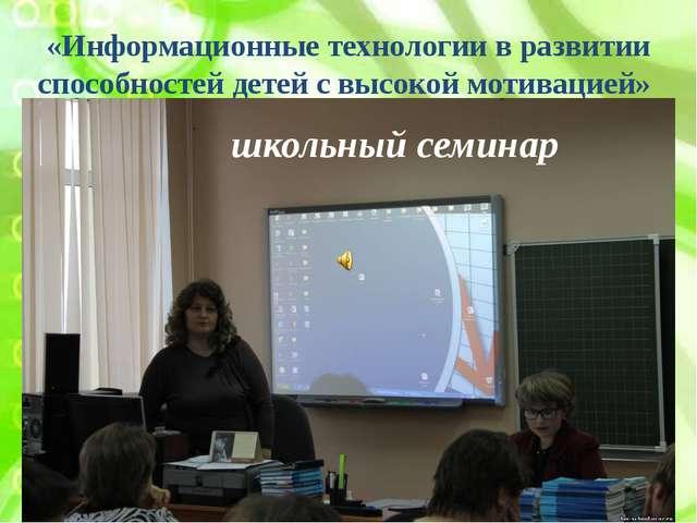 «Информационные технологии в развитии способностей детей с высокой мотивацией...