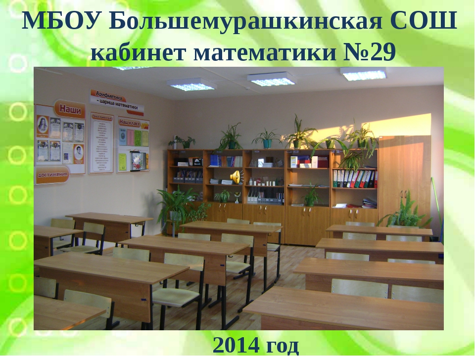 МБОУ Большемурашкинская СОШ кабинет математики №29 2014 год