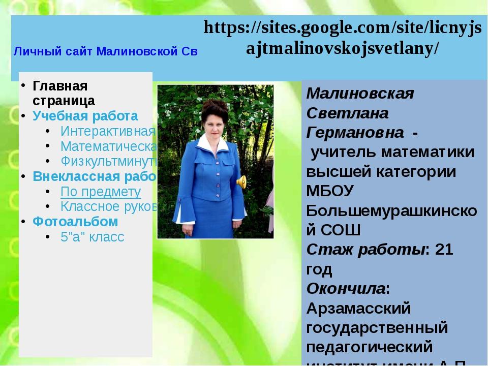 Малиновская Светлана Германовна - учитель математики высшей категории МБОУ...