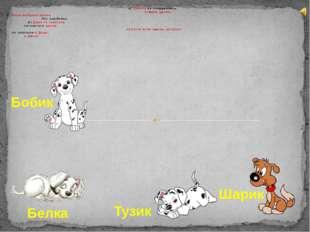 а) Денису не понравились спящие щенки; б) Маша выбрала щенка без ошейника; в)