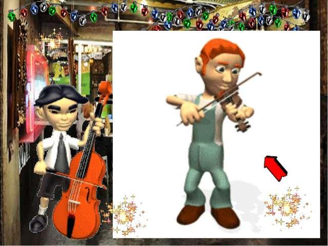 Подсказка! Как выглядит скрипка?