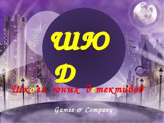 Games & Соmpany Школа юных детективов ШЮД ШЮД