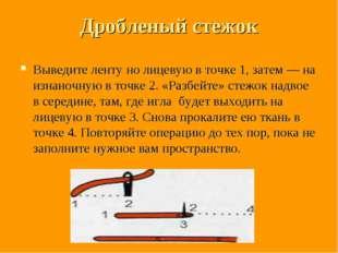 Дробленый стежок Выведите ленту но лицевую в точке 1, затем — на изнаночную в