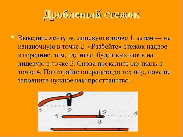 Дробленый стежок Выведите ленту но лицевую в точке 1, затем — на изнаночную в...
