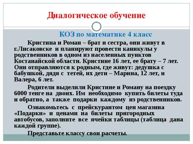 Диалогическое обучение КОЗ по математике 4 класс Кристина и Роман – брат...