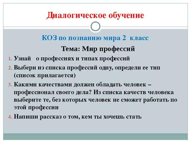 Диалогическое обучение КОЗ по познанию мира 2 класс Тема: Мир профессий Узна...