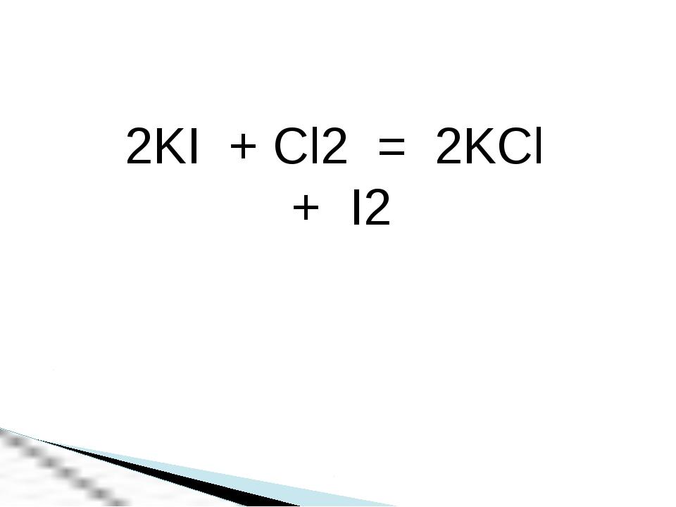 2KI + Cl2 = 2KCl + I2