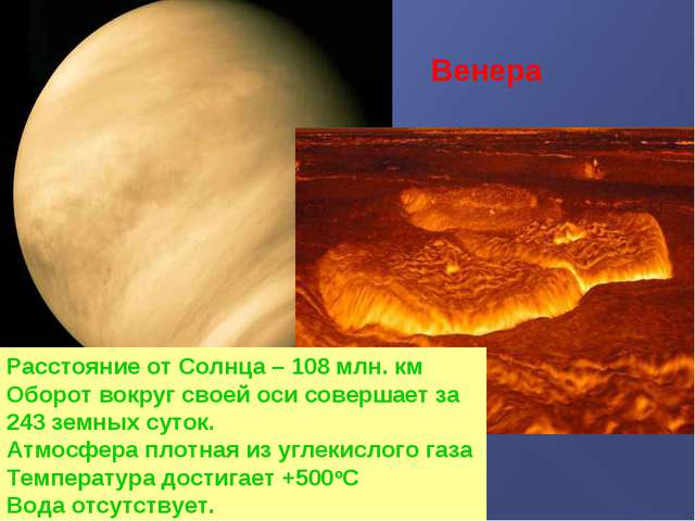 Венера Расстояние от Солнца – 108 млн. км Оборот вокруг своей оси совершает з...