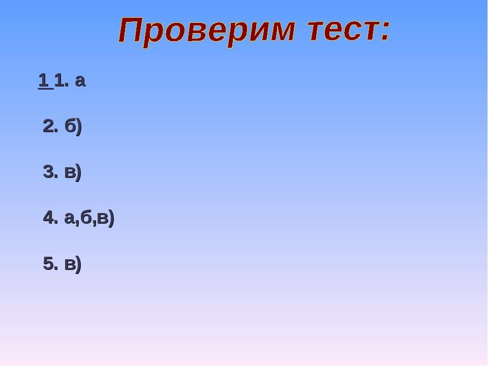1 1. а 2. б) 3. в) 4. а,б,в) 5. в)