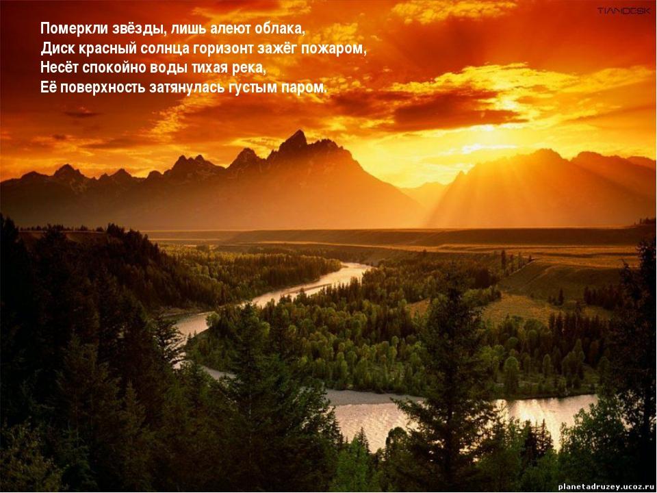 Померкли звёзды, лишь алеют облака, Диск красный солнца горизонт зажёг пожаро...