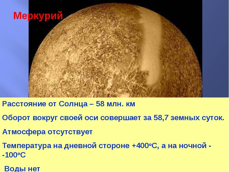 Меркурий Расстояние от Солнца – 58 млн. км Оборот вокруг своей оси совершает...