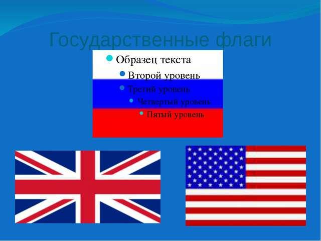 Государственные флаги