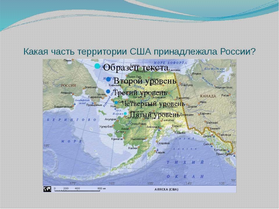 Какая часть территории США принадлежала России?