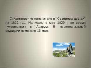 """Стихотворение напечатано в """"Северных цветах"""" на 1831 год. Написано в мае 182"""
