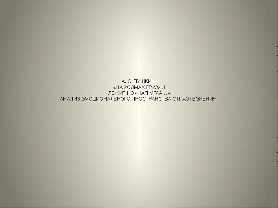А. С. ПУШКИН «НА ХОЛМАХ ГРУЗИИ ЛЕЖИТ НОЧНАЯ МГЛА…»: АНАЛИЗ ЭМОЦИОНАЛЬНОГО ПР...